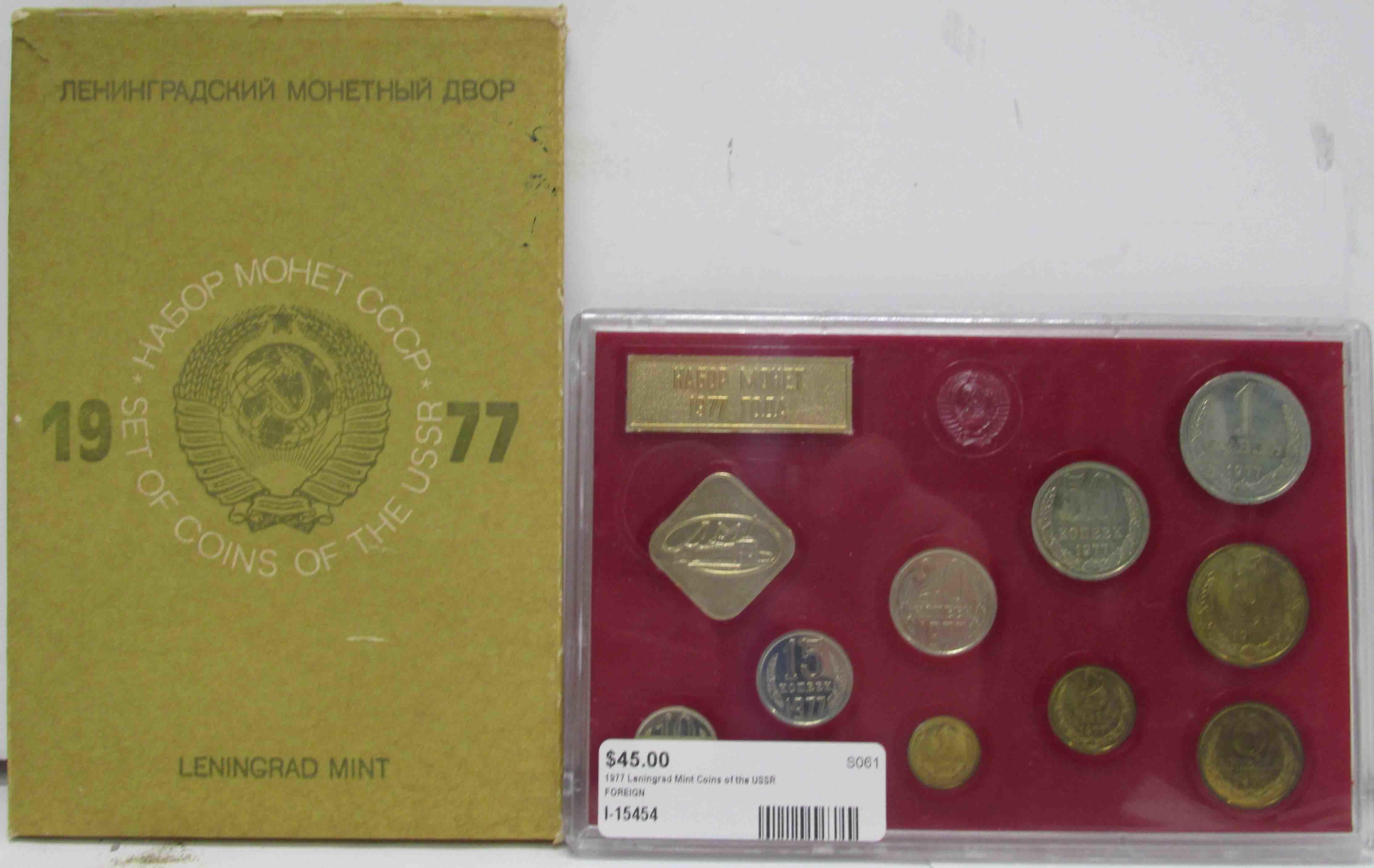 1977 Leningrad Mint Coins of the USSR Set